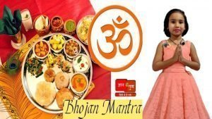 Bhojanam Mantra, Mantra to chant before eating