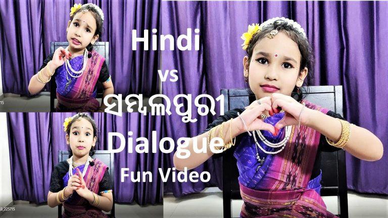Sambalpuri dialogue from famous Hindi movie