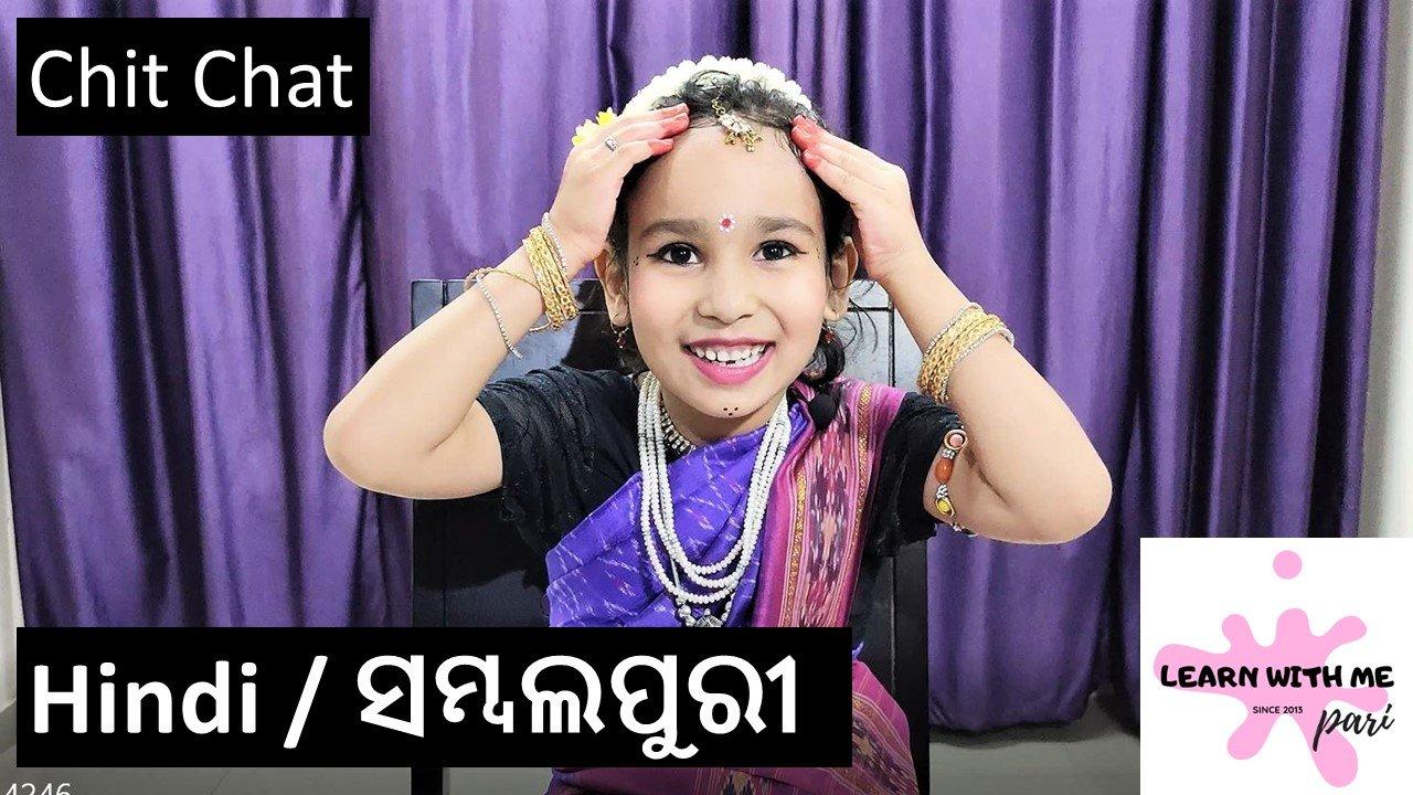 Chit Chat in Sambalpuri and Hindi with Pari